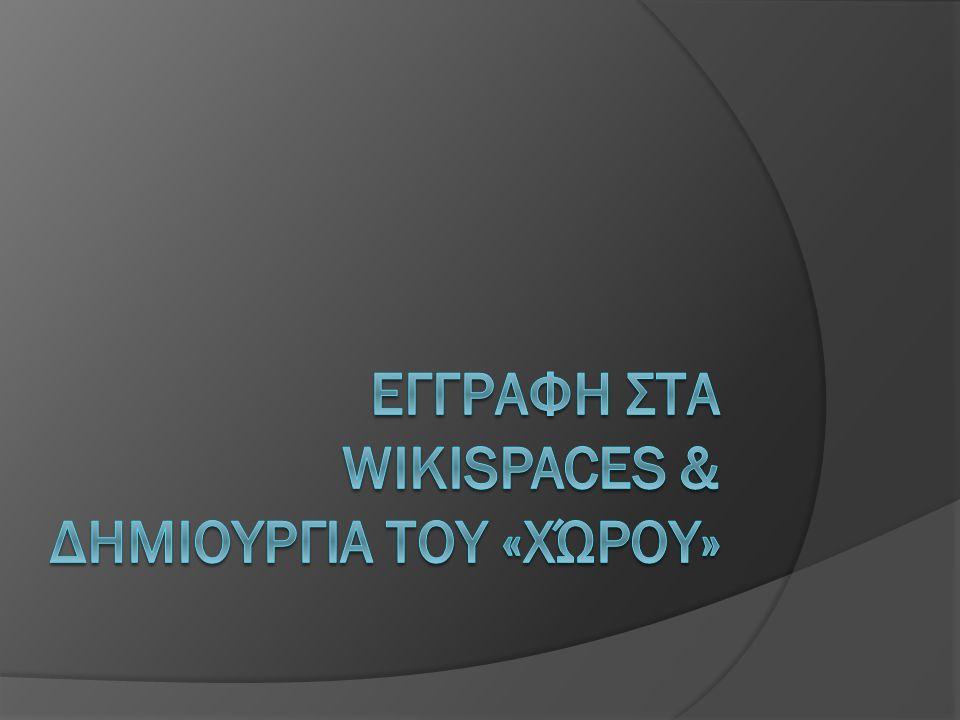 Διαχείριση στο Wiki  Κλικ στο Manage Space link.