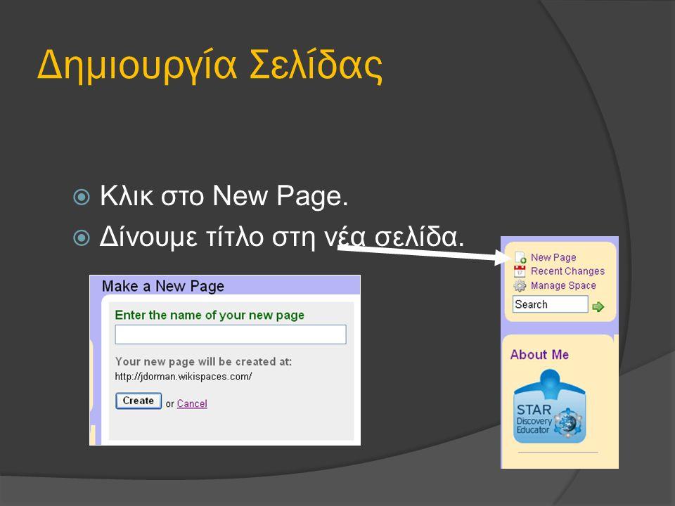 Δημιουργία Σελίδας  Κλικ στο New Page.  Δίνουμε τίτλο στη νέα σελίδα.