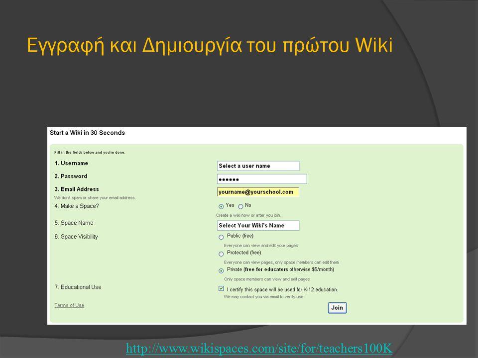 Εγγραφή και Δημιουργία του πρώτου Wiki http://www.wikispaces.com/site/for/teachers100K
