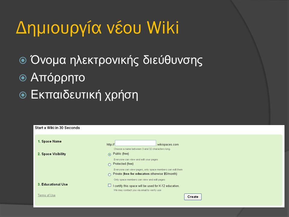 Υπερσύνδεσμος σε εξωτερική σελίδα  Επιλογή External Link και επικολλούμε το URL στη περιοχή Address