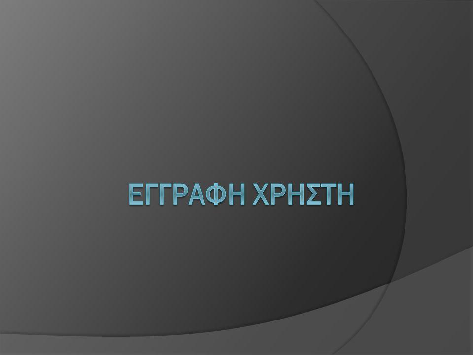 Εγγραφή στα Wikispaces