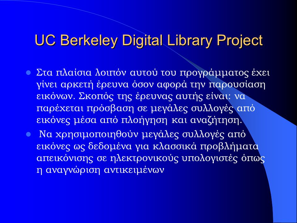 UC Berkeley Digital Library Project Στα πλαίσια λοιπόν αυτού του προγράμματος έχει γίνει αρκετή έρευνα όσον αφορά την παρουσίαση εικόνων.