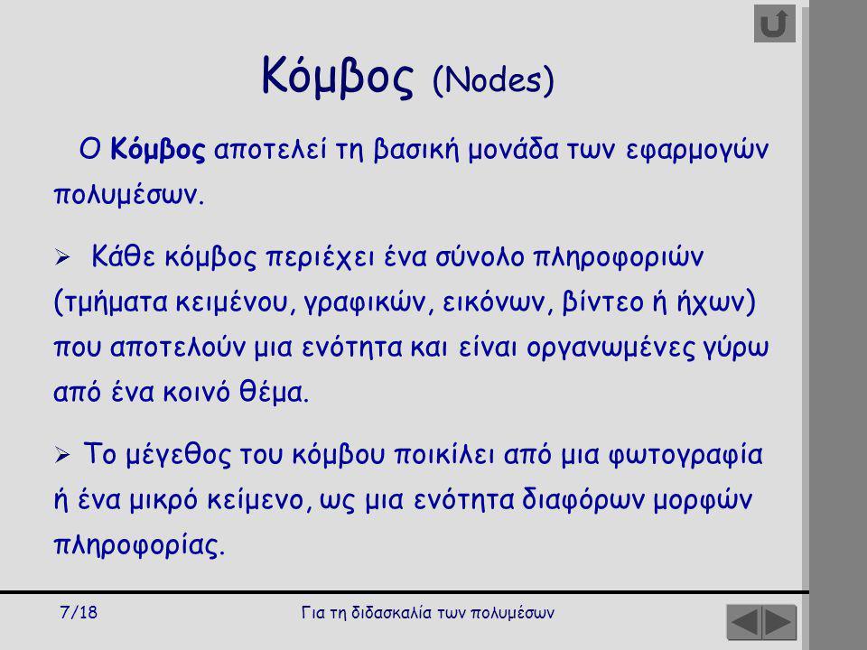Για τη διδασκαλία των πολυμέσων7/18 Κόμβος (Nodes) Ο Κόμβος αποτελεί τη βασική μονάδα των εφαρμογών πολυμέσων.