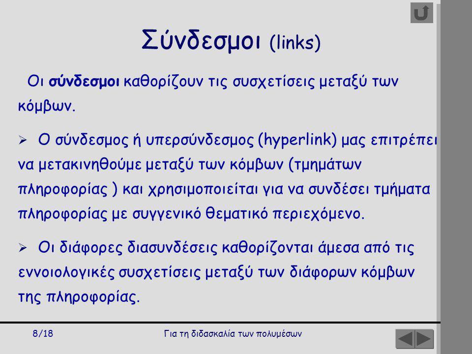 Για τη διδασκαλία των πολυμέσων8/18 Σύνδεσμοι (links) Οι σύνδεσμοι καθορίζουν τις συσχετίσεις μεταξύ των κόμβων.
