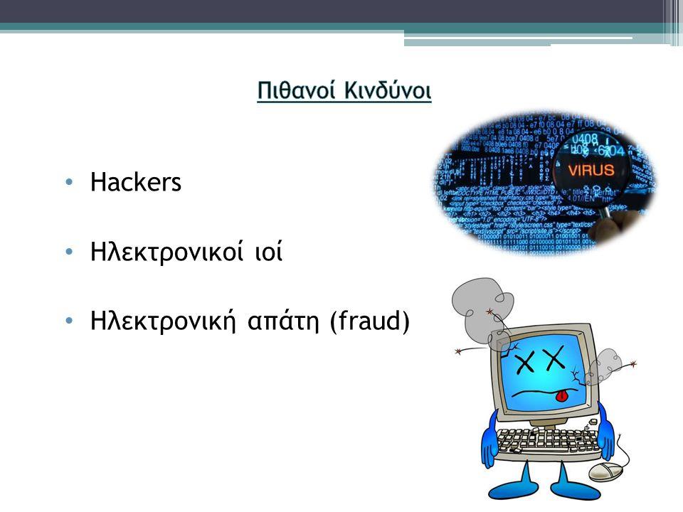 Hackers Ηλεκτρονικοί ιοί Ηλεκτρονική απάτη (fraud)
