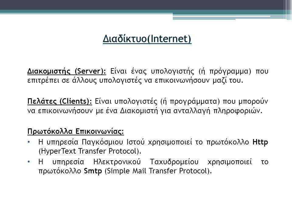 Προστασία από πιθανούς κινδύνους που παραμονεύουν κατά τη χρήση του Διαδικτύου.