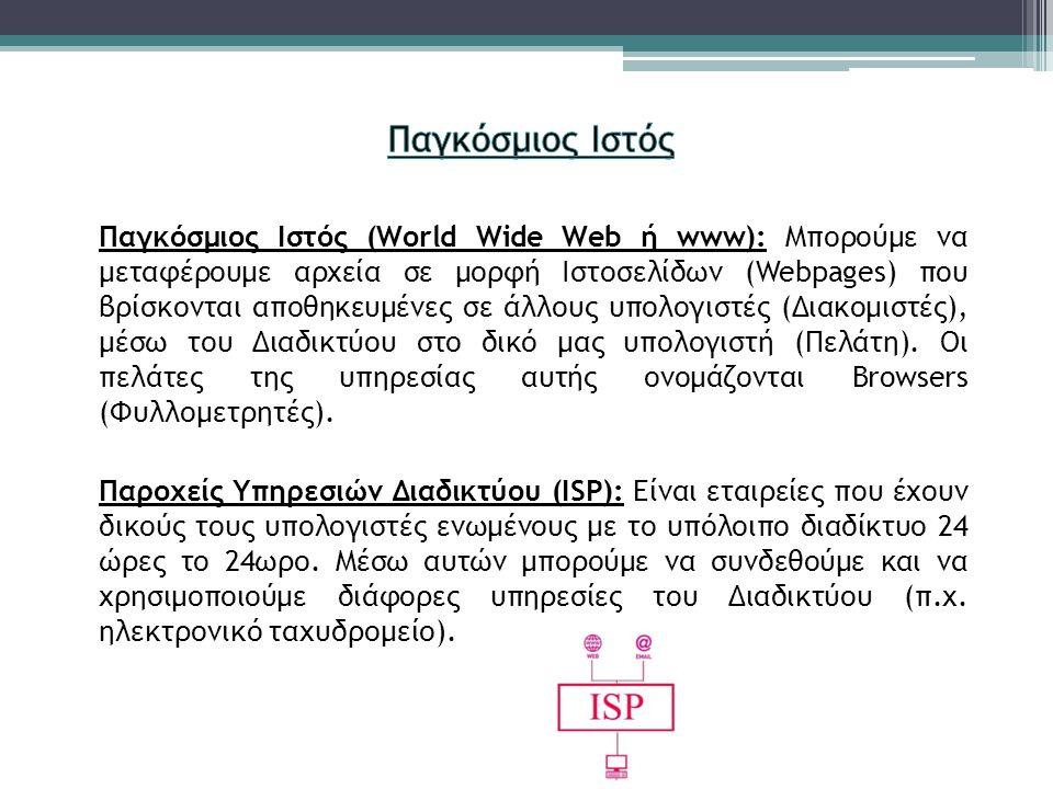 Παγκόσμιος Ιστός (World Wide Web ή www): Μπορούμε να μεταφέρουμε αρχεία σε μορφή Ιστοσελίδων (Webpages) που βρίσκονται αποθηκευμένες σε άλλους υπολογι