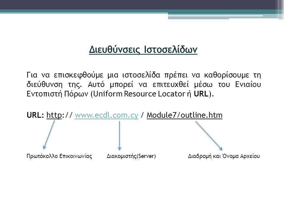 Για να επισκεφθούμε μια ιστοσελίδα πρέπει να καθορίσουμε τη διεύθυνση της. Αυτό μπορεί να επιτευχθεί μέσω του Ενιαίου Εντοπιστή Πόρων (Uniform Resourc