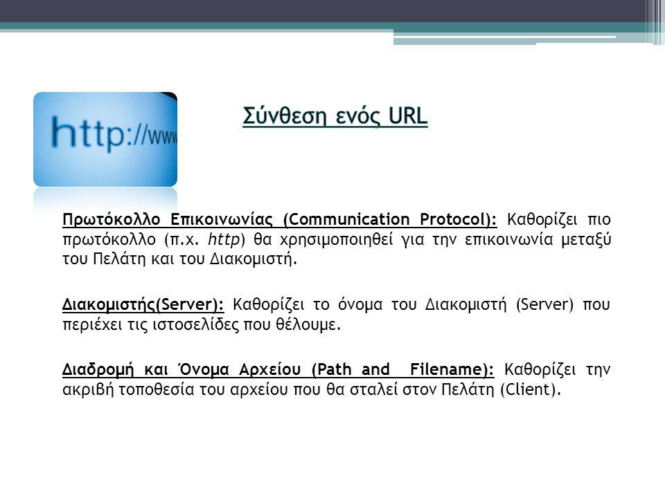 Μια ιστοσελίδα περιέχει Υπερσυνδέσμους (Hyperlinks).