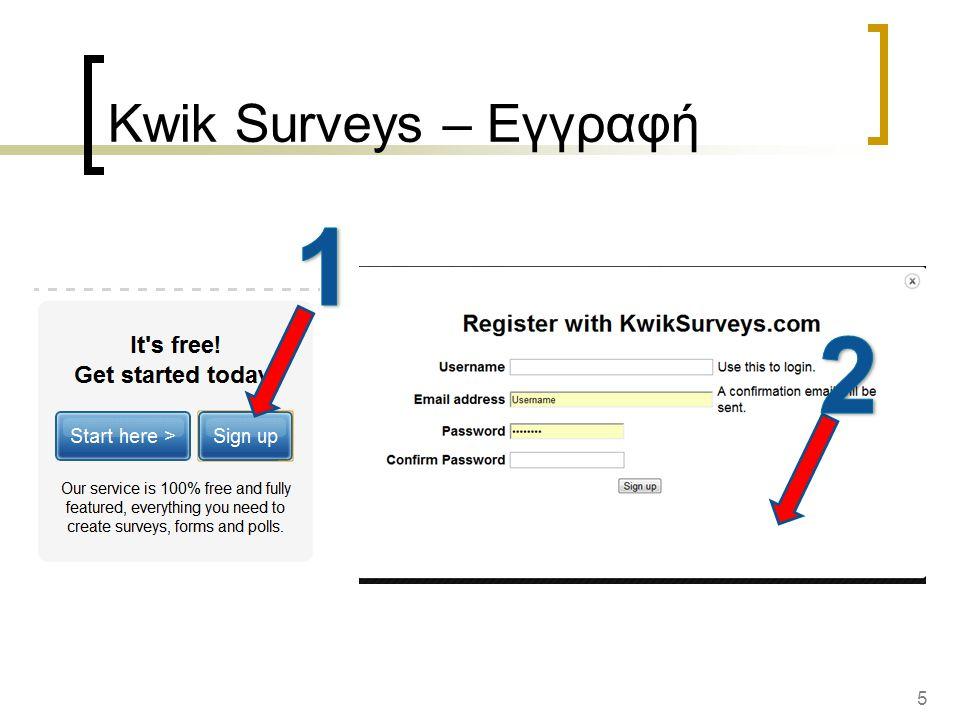 5 Kwik Surveys – Εγγραφή