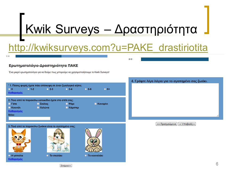6 Kwik Surveys – Δραστηριότητα http://kwiksurveys.com?u=PAKE_drastiriotita
