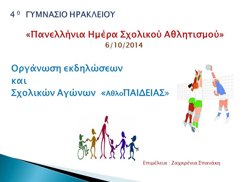 «Πανελλήνια Ημέρα Σχολικού Αθλητισμού» 6/10/2014 Οργάνωση εκδηλώσεων και Σχολικών Αγώνων « Αθλο ΠΑΙΔΕΙΑΣ» Επιμέλεια : Ζαχαρένια Σπανάκη