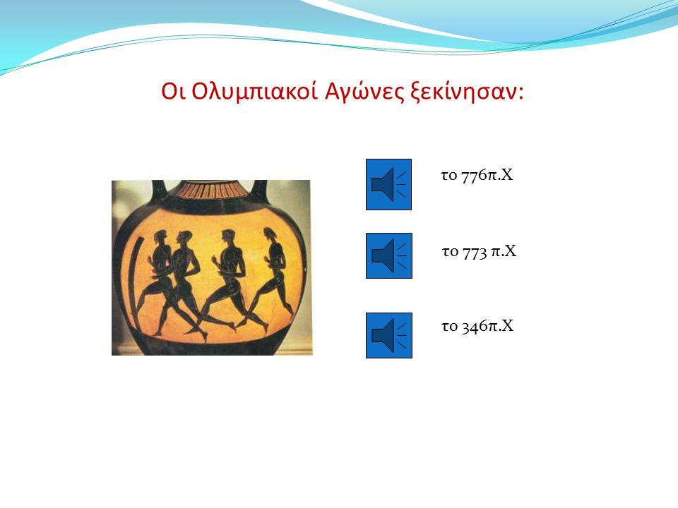 Παίξτε μαζί μας για να μάθετε... Επιμέλεια: Σπανάκη Ζαχαρένια. «Ολυμπισμός» σημαίνει: