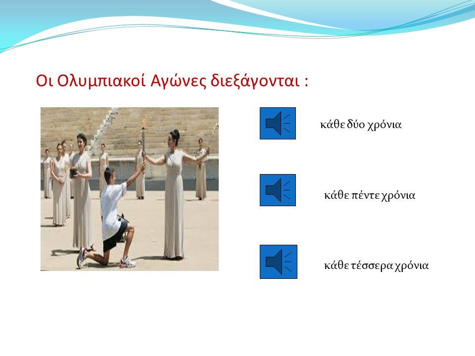 Οι Ολυμπιακοί Αγώνες ξεκίνησαν: το 776π.Χ το 773 π.Χ το 346π.Χ
