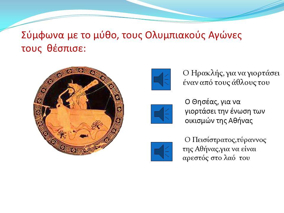Οι αρχαίοι Έλληνες με τους Ολυμπιακούς Αγώνες τιμούσαν: Το Δία Τον Ποσειδώνα Τον Απόλλωνα