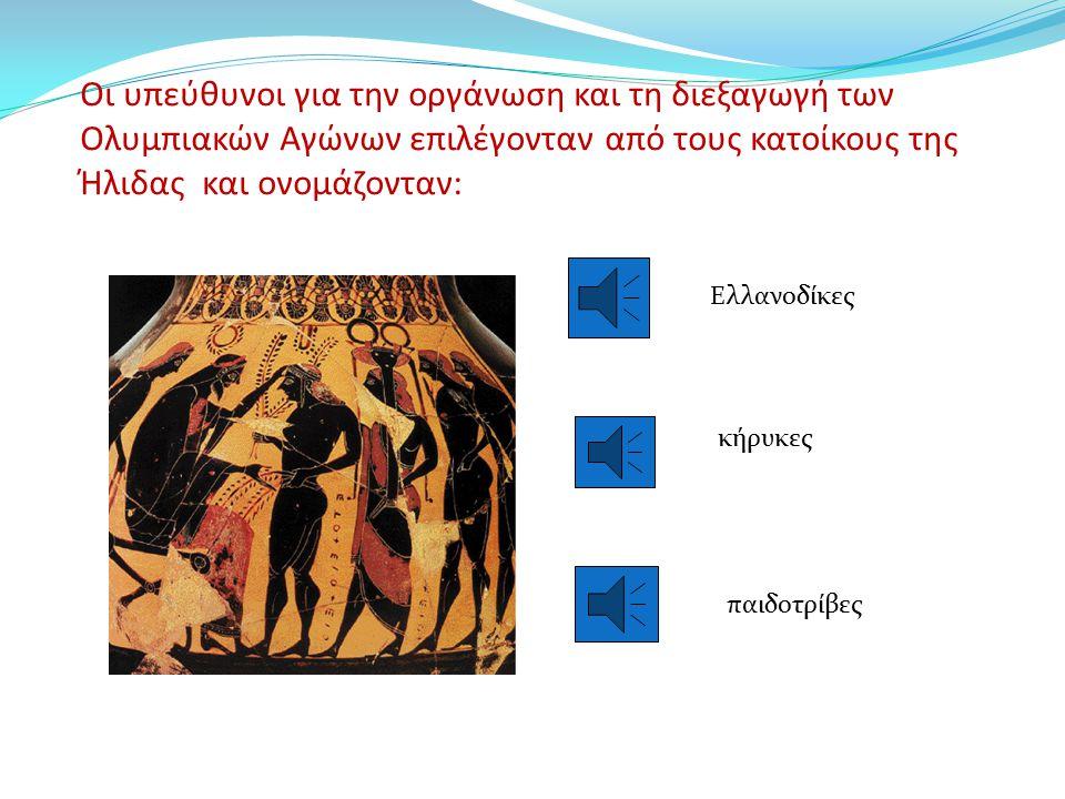 Σύμφωνα με το μύθο, τους Ολυμπιακούς Αγώνες τους θέσπισε: Ο Ηρακλής, για να γιορτάσει έναν από τους άθλους του Ο Θησέας, για να γιορτάσει την ένωση των οικισμών της Αθήνας Ο Πεισίστρατος,τύραννος της Αθήνας,για να είναι αρεστός στο λαό του