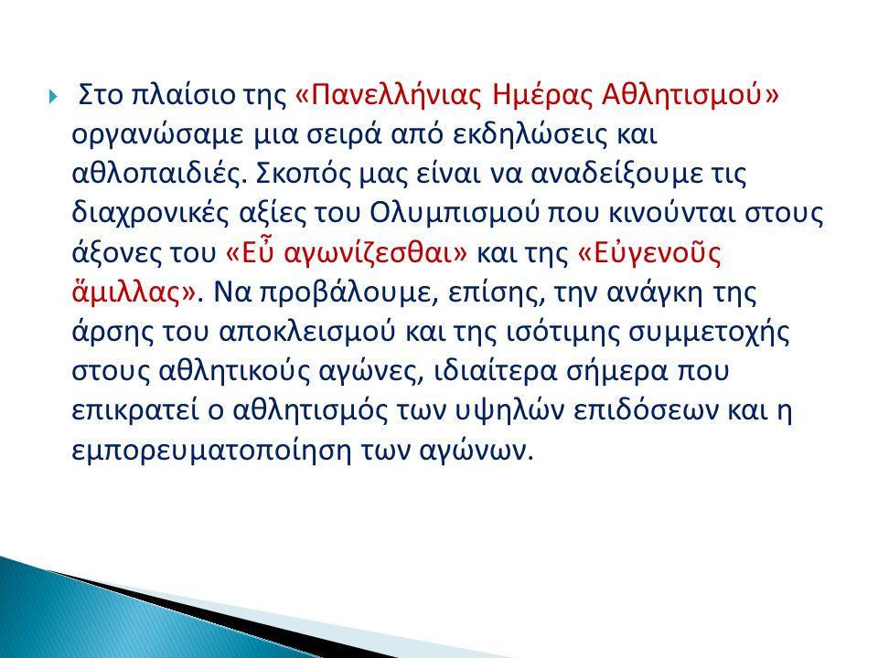  Στο πλαίσιο της «Πανελλήνιας Ημέρας Αθλητισμού» οργανώσαμε μια σειρά από εκδηλώσεις και αθλοπαιδιές.