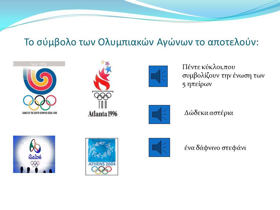 Τη μουσική του Ολυμπιακού Ύμνου έγραψε: Ο Σπύρος Σαμάρας Ο Μίκης Θεοδωράκης Ο Σταύρος Ξαρχάκος