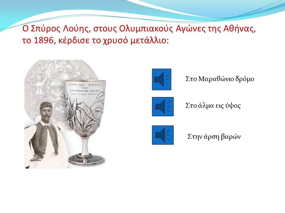 Το ολυμπιακό σύνθημα :citius,altius, fortius σημαίνει: Πιο γρήγορα, πιο ψηλά, πιο δυνατά Ειρήνη,ισότητα, αδελφότητα Δικαιοσύνη, ισότητα, μη βία