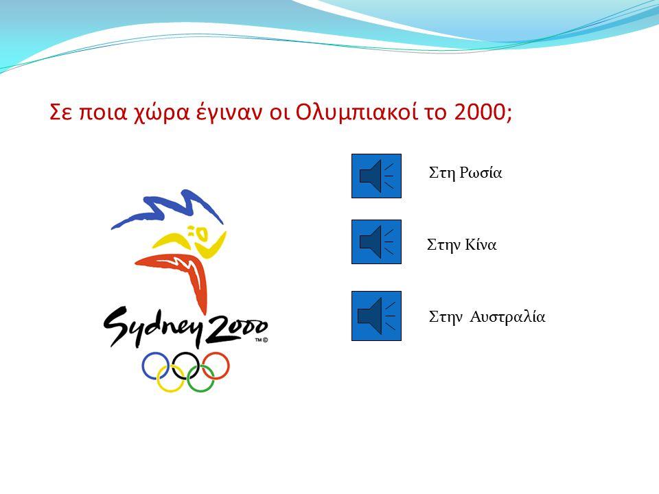 Ο Σπύρος Λούης, στους Ολυμπιακούς Αγώνες της Αθήνας, το 1896, κέρδισε το χρυσό μετάλλιο: Στο άλμα εις ύψος Στο Μαραθώνιο δρόμο Στην άρση βαρών