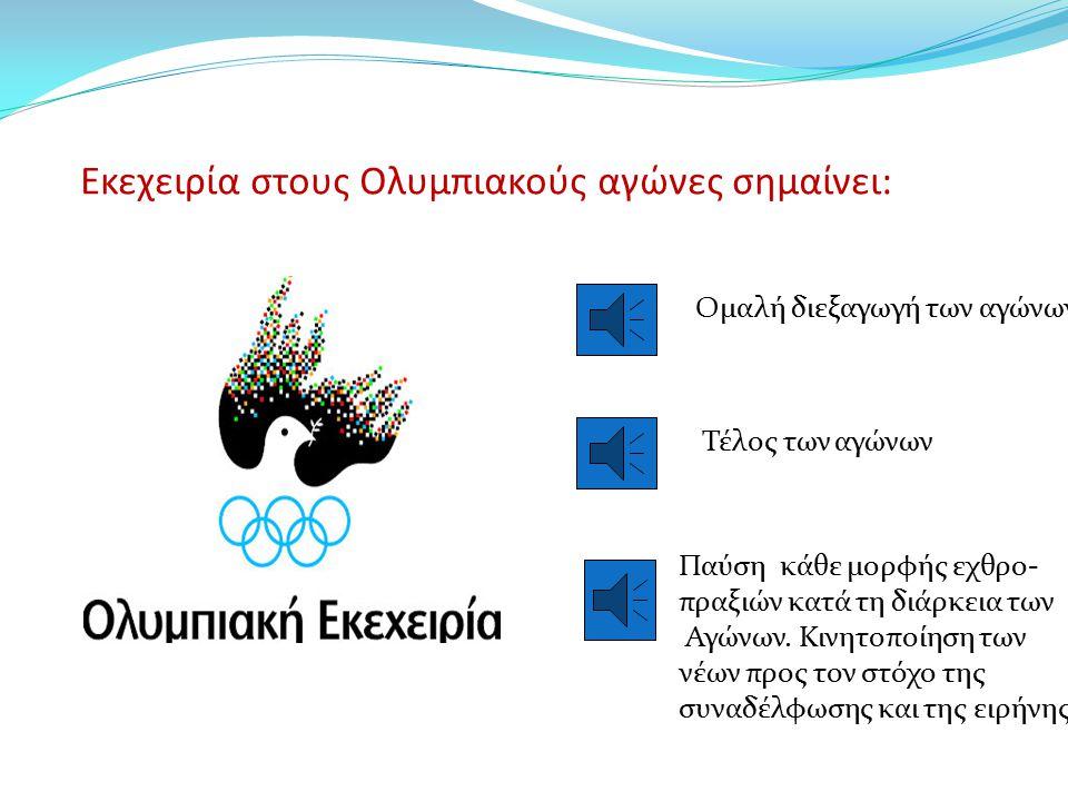 Σε ποια χώρα έγιναν οι Ολυμπιακοί το 2000; Στην Αυστραλία Στη Ρωσία Στην Κίνα