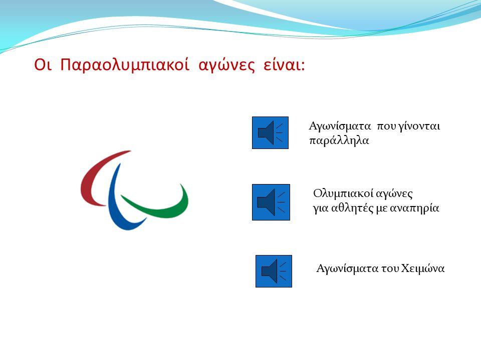 Εκεχειρία στους Ολυμπιακούς αγώνες σημαίνει: Παύση κάθε μορφής εχθρο- πραξιών κατά τη διάρκεια των Αγώνων.