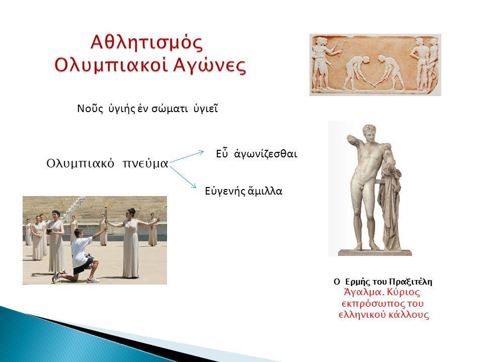  http://el.wikipedia.org http://el.wikipedia.org  http://www.snf.org(Το κύπελο του Σπύρου Λούη) http://www.snf.org(Το  https://www.youtube.com(Αρχαία Ολυμπία)https://www.youtube.com(Αρχαία  https://www.youtube.com.