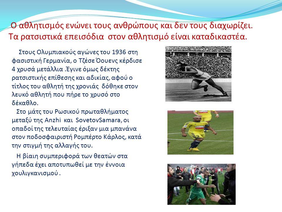 Το «εὖ ἀγωνίζεσθαι» ή fair play,όπως αποδίδεται διεθνώς ο όρος, αποτελεί θεμελιώδες στοιχείο κάθε αθλητικής συνάντησης.