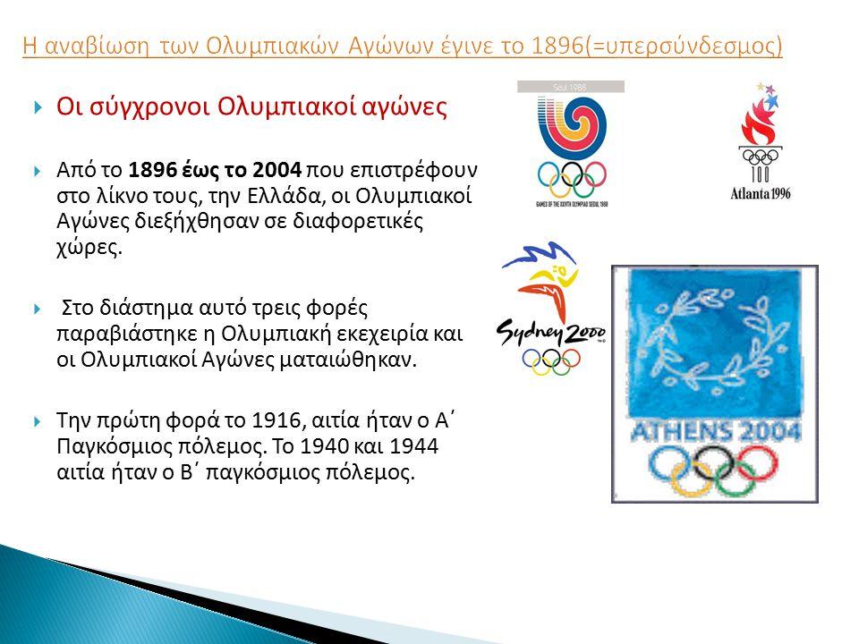 Οι σύγχρονοι Ολυμπιακοί αγώνες  Από το 1896 έως το 2004 που επιστρέφουν στο λίκνο τους, την Ελλάδα, οι Ολυμπιακοί Αγώνες διεξήχθησαν σε διαφορετικές χώρες.