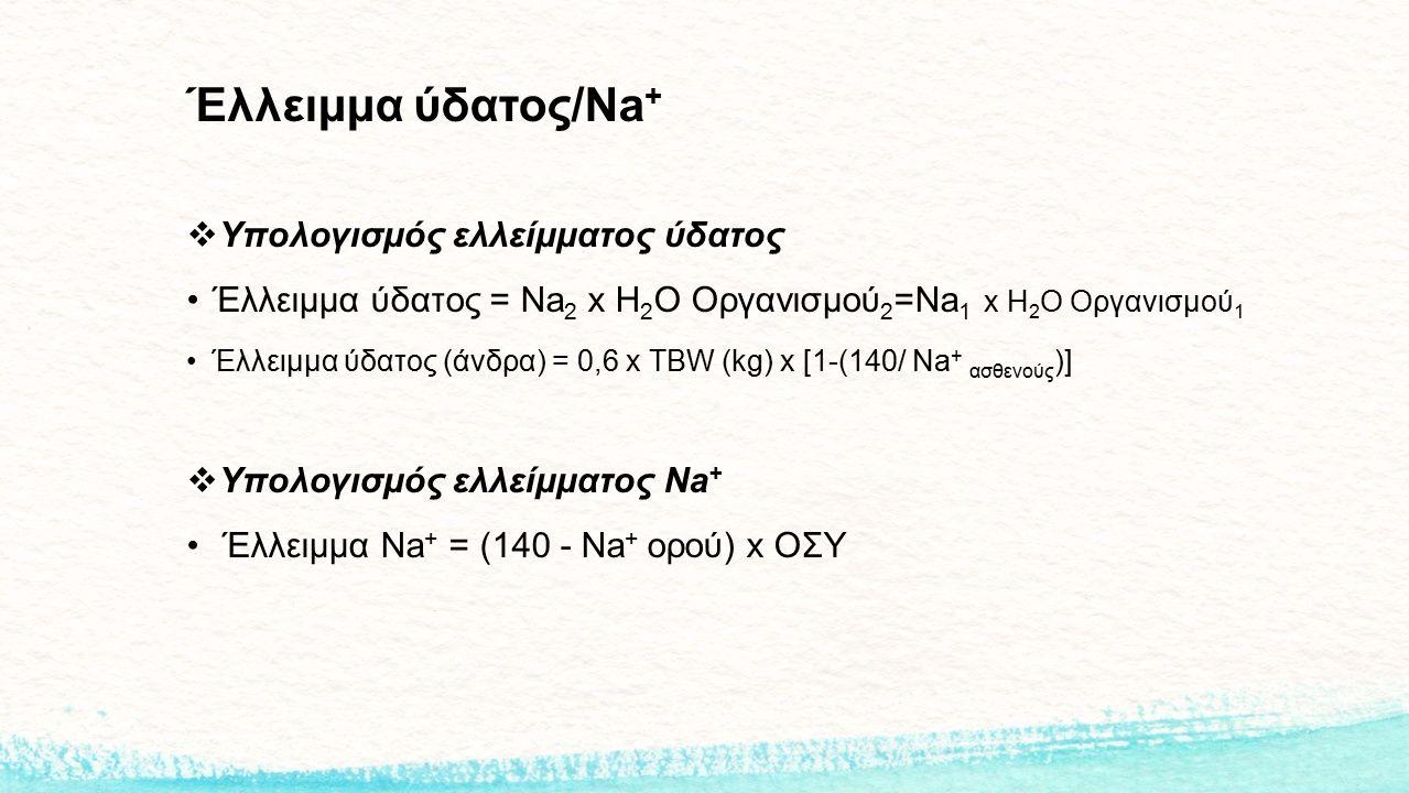 Έλλειμμα ύδατος/Na +  Υπολογισμός ελλείμματος ύδατος Έλλειμμα ύδατος = Na 2 x Η 2 Ο Οργανισμού 2 =Na 1 x Η 2 Ο Οργανισμού 1 Έλλειμμα ύδατος (άνδρα) =