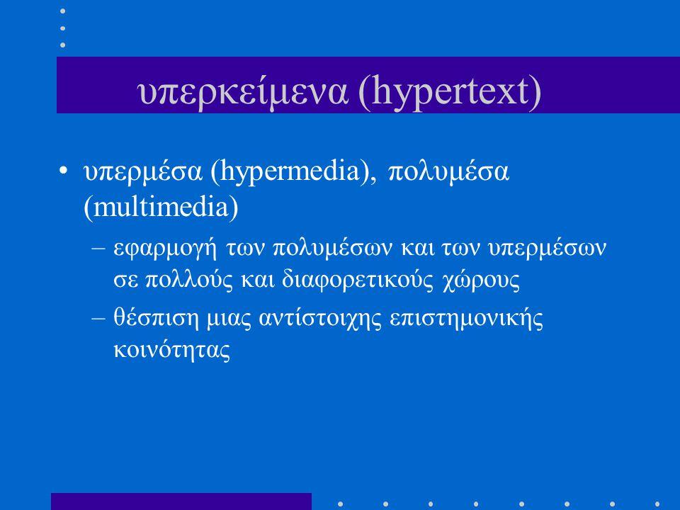 υπερκείμενα (hypertext) υπερμέσα (hypermedia), πολυμέσα (multimedia) –εφαρμογή των πολυμέσων και των υπερμέσων σε πολλούς και διαφορετικούς χώρους –θέ