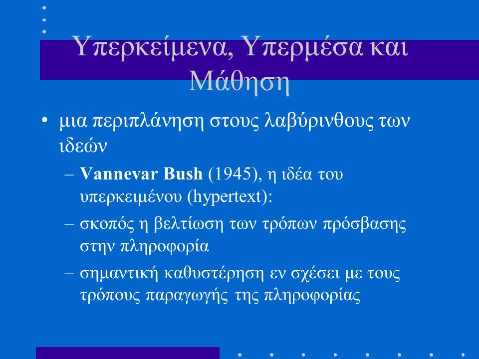 Yπερκείμενα, Yπερμέσα και Mάθηση μια περιπλάνηση στους λαβύρινθους των ιδεών –Vannevar Bush (1945), η ιδέα του υπερκειμένου (hypertext): –σκοπός η βελ