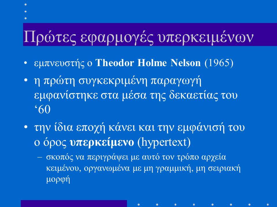 Πρώτες εφαρμογές υπερκειμένων εμπνευστής ο Theodor Holme Nelson (1965) η πρώτη συγκεκριμένη παραγωγή εμφανίστηκε στα μέσα της δεκαετίας του '60 την ίδ