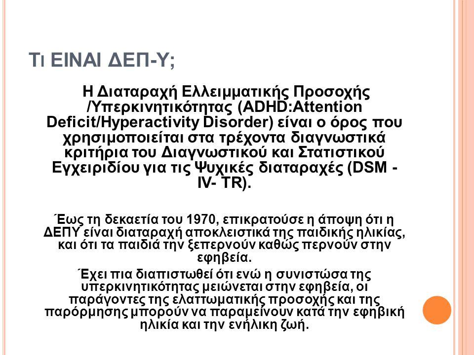 Τ Ι ΕΙΝΑΙ ΔΕΠ-Υ; Η Διαταραχή Ελλειμματικής Προσοχής /Υπερκινητικότητας (ADHD:Attention Deficit/Hyperactivity Disorder) είναι ο όρος που χρησιμοποιείται στα τρέχοντα διαγνωστικά κριτήρια του Διαγνωστικού και Στατιστικού Εγχειριδίου για τις Ψυχικές διαταραχές (DSM - IV- TR).