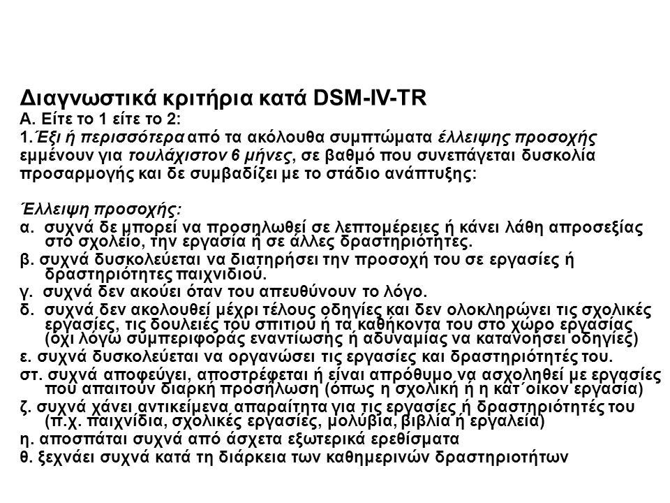 Διαγνωστικά κριτήρια κατά DSM-IV-TR Α.