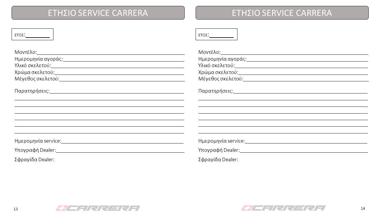 ΕΤΗΣΙΟ SERVICE CARRERA ΕΤΟΣ : Μοντέλο: Ημερομηνία αγοράς: Υλικό σκελετού: Χρώμα σκελετού: Μέγεθος σκελετού: Παρατηρήσεις: Ημερομηνία service: Υπογραφή