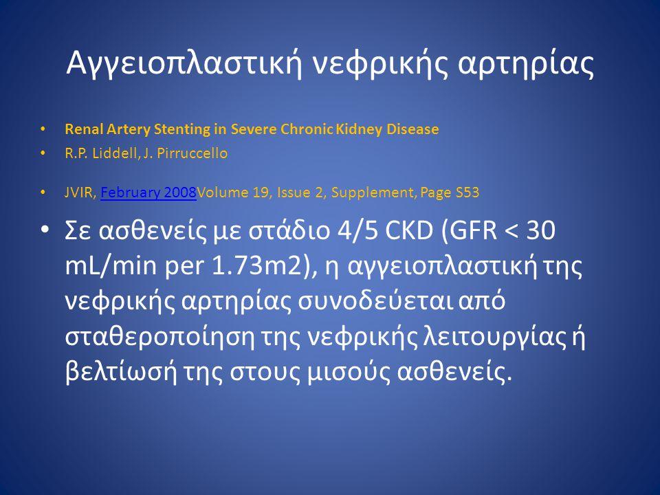 Αγγειοπλαστική νεφρικής αρτηρίας Renal Artery Stenting in Severe Chronic Kidney Disease R.P. Liddell, J. Pirruccello JVIR, February 2008Volume 19, Iss