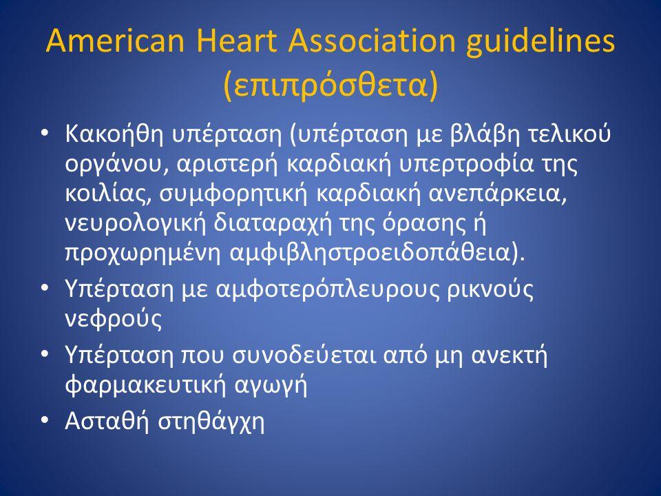 American Heart Association guidelines (επιπρόσθετα) Κακοήθη υπέρταση (υπέρταση με βλάβη τελικού οργάνου, αριστερή καρδιακή υπερτροφία της κοιλίας, συμ