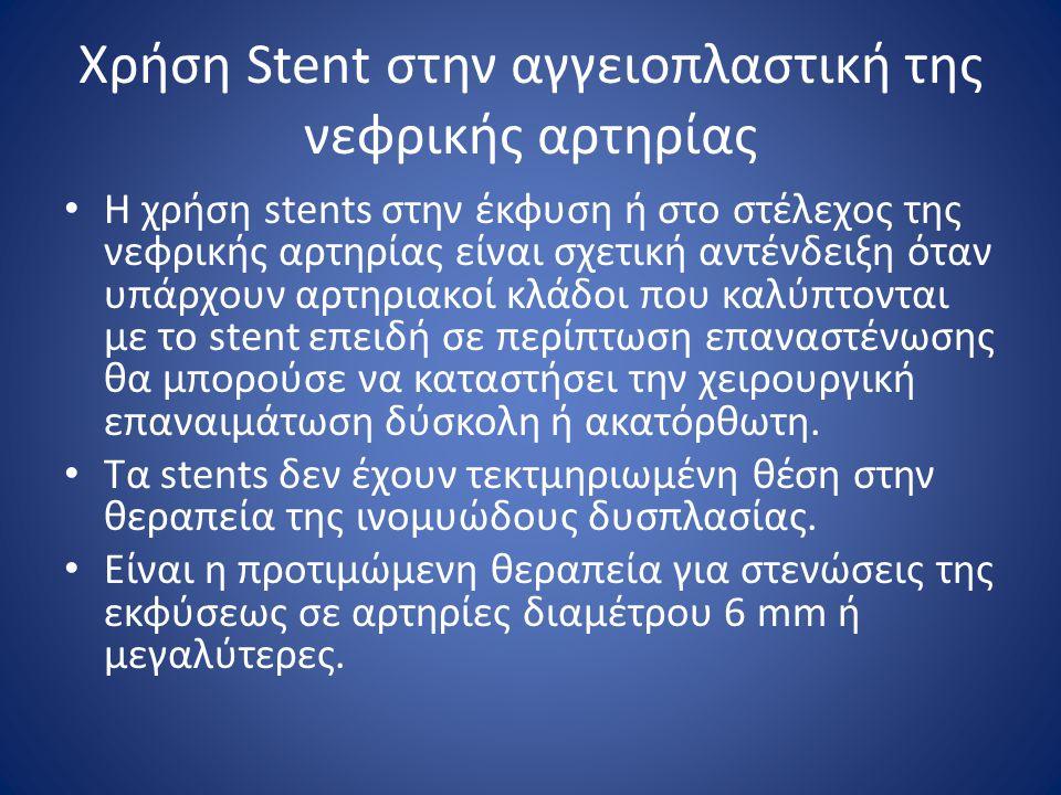 Χρήση Stent στην αγγειοπλαστική της νεφρικής αρτηρίας Η χρήση stents στην έκφυση ή στο στέλεχος της νεφρικής αρτηρίας είναι σχετική αντένδειξη όταν υπ