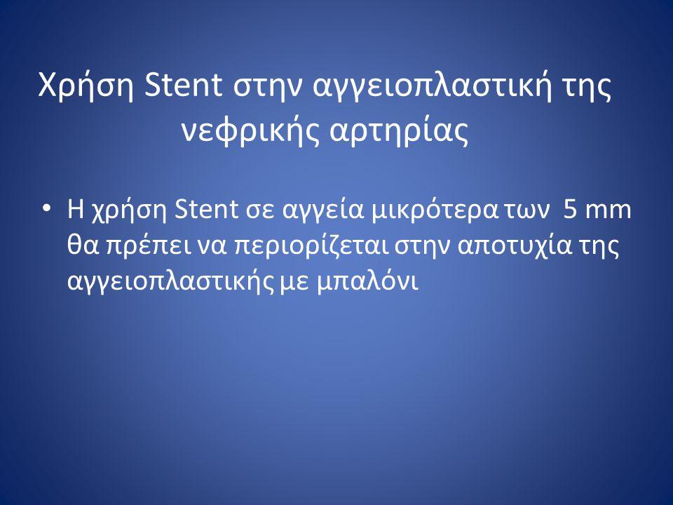 Χρήση Stent στην αγγειοπλαστική της νεφρικής αρτηρίας Η χρήση Stent σε αγγεία μικρότερα των 5 mm θα πρέπει να περιορίζεται στην αποτυχία της αγγειοπλα