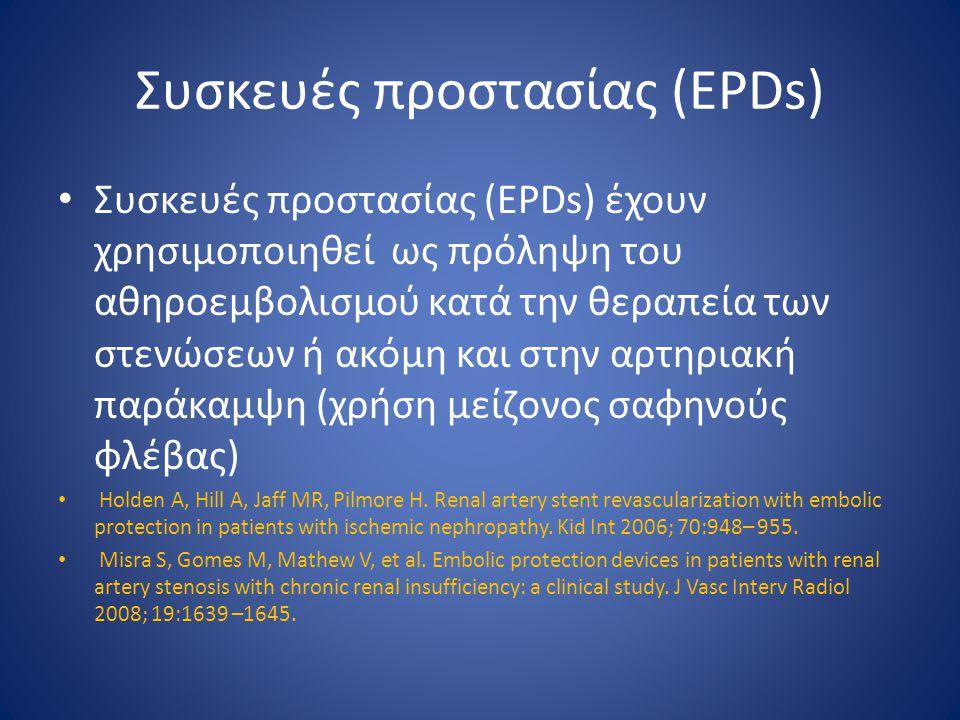 Συσκευές προστασίας (EPDs) Συσκευές προστασίας (EPDs) έχουν χρησιμοποιηθεί ως πρόληψη του αθηροεμβολισμού κατά την θεραπεία των στενώσεων ή ακόμη και