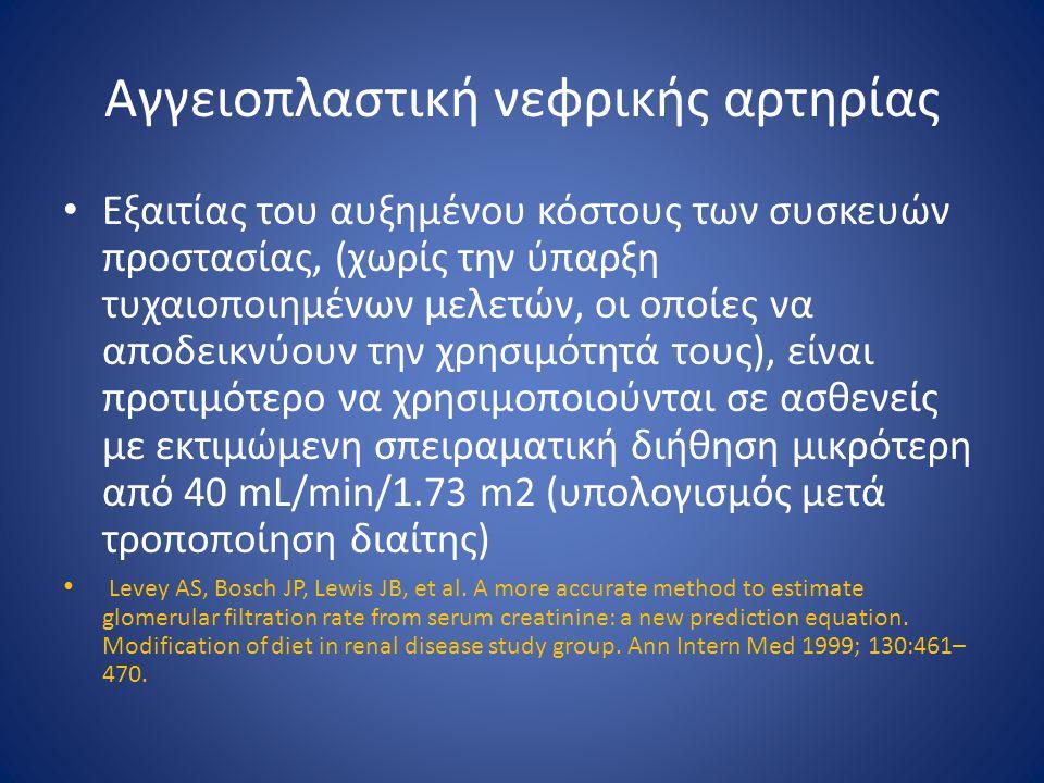 Αγγειοπλαστική νεφρικής αρτηρίας Εξαιτίας του αυξημένου κόστους των συσκευών προστασίας, (χωρίς την ύπαρξη τυχαιοποιημένων μελετών, οι οποίες να αποδε