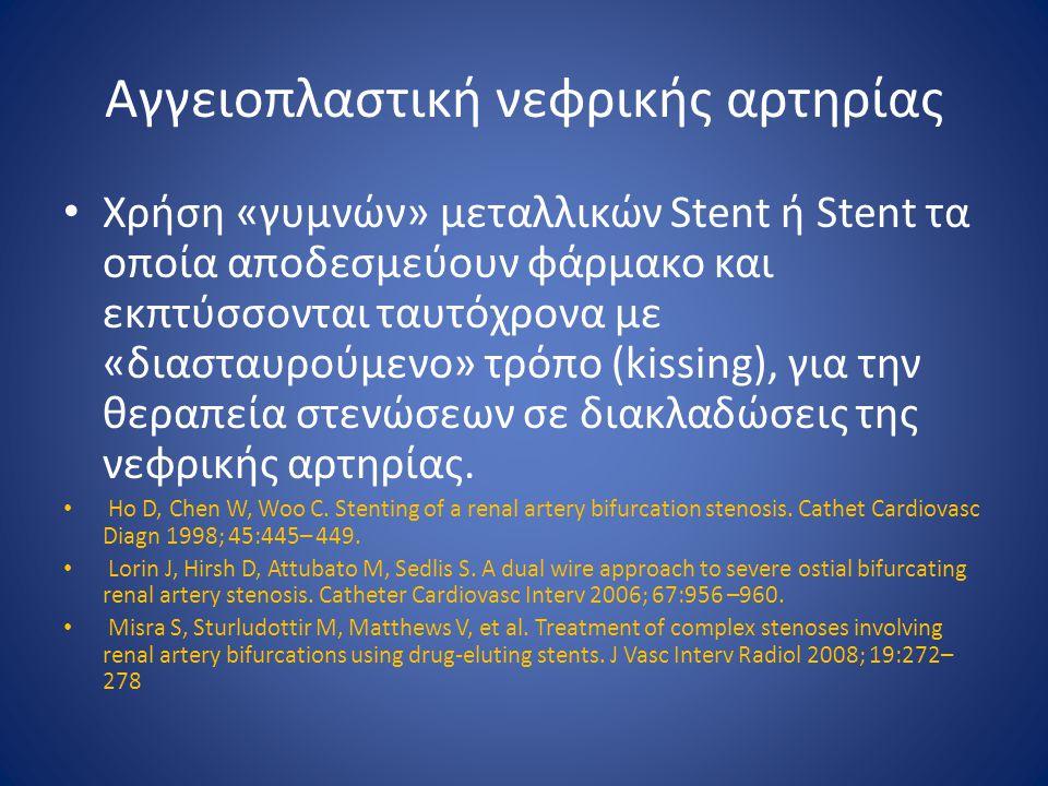 Αγγειοπλαστική νεφρικής αρτηρίας Χρήση «γυμνών» μεταλλικών Stent ή Stent τα οποία αποδεσμεύουν φάρμακο και εκπτύσσονται ταυτόχρονα με «διασταυρούμενο»
