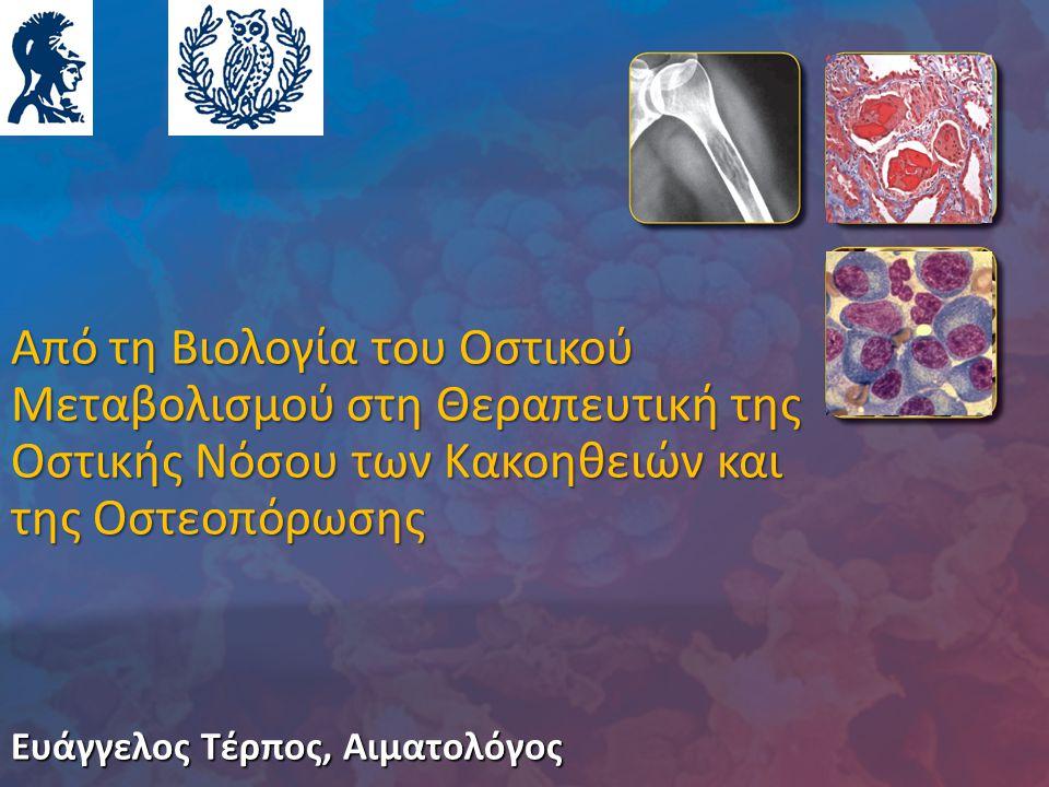 Από τη Βιολογία του Οστικού Μεταβολισμού στη Θεραπευτική της Οστικής Νόσου των Κακοηθειών και της Οστεοπόρωσης Eυάγγελος Τέρπος, Αιματολόγος