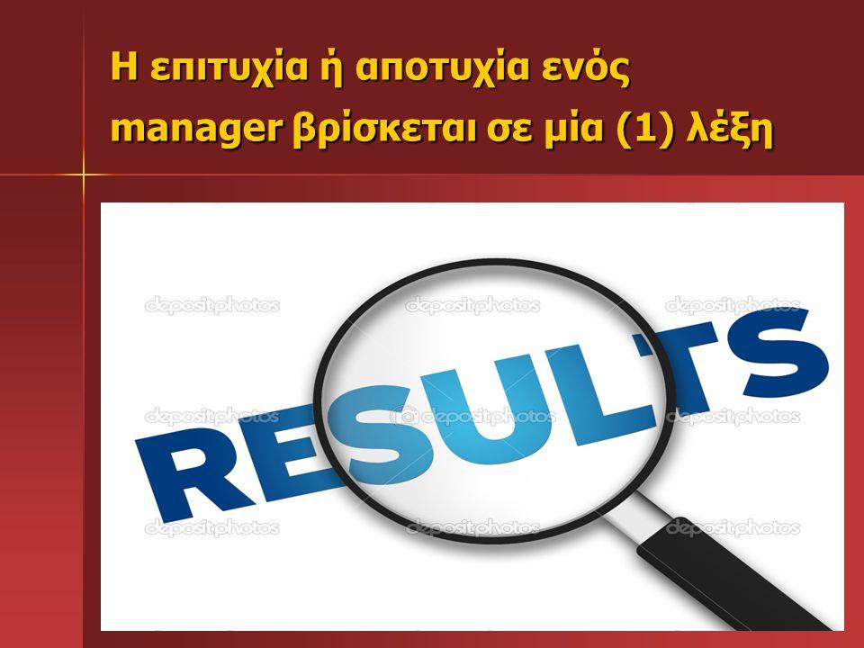 Η επιτυχία ή αποτυχία ενός manager βρίσκεται σε μία (1) λέξη