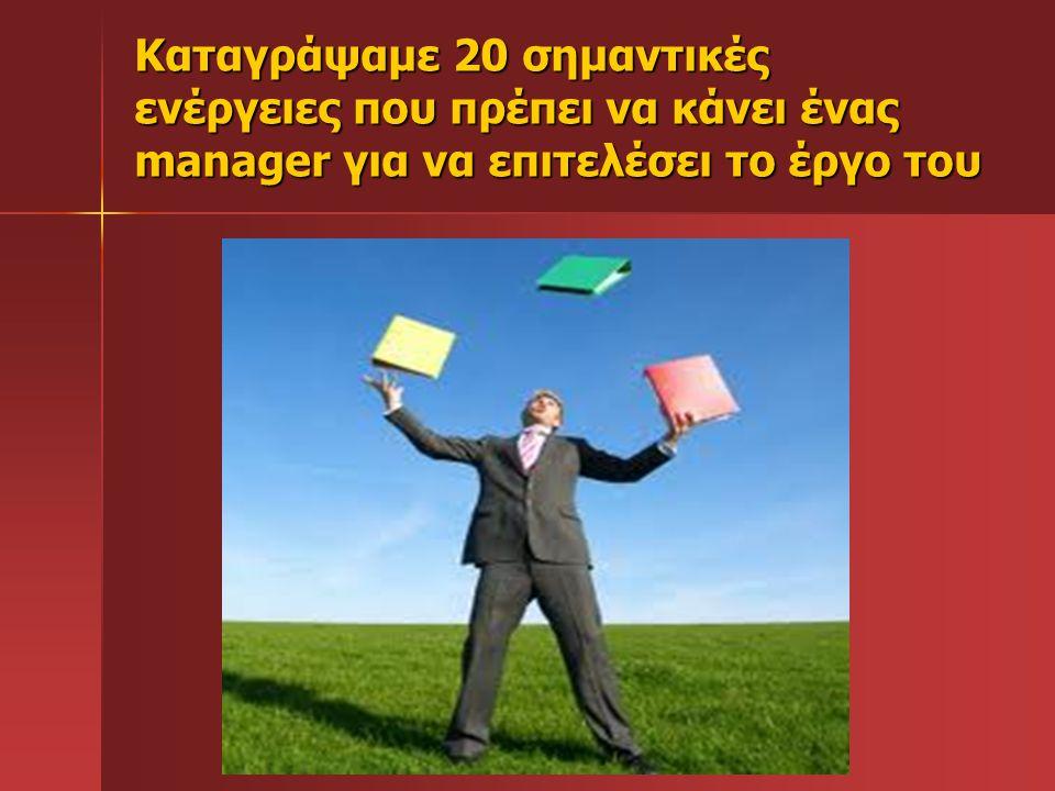 Καταγράψαμε 20 σημαντικές ενέργειες που πρέπει να κάνει ένας manager για να επιτελέσει το έργο του