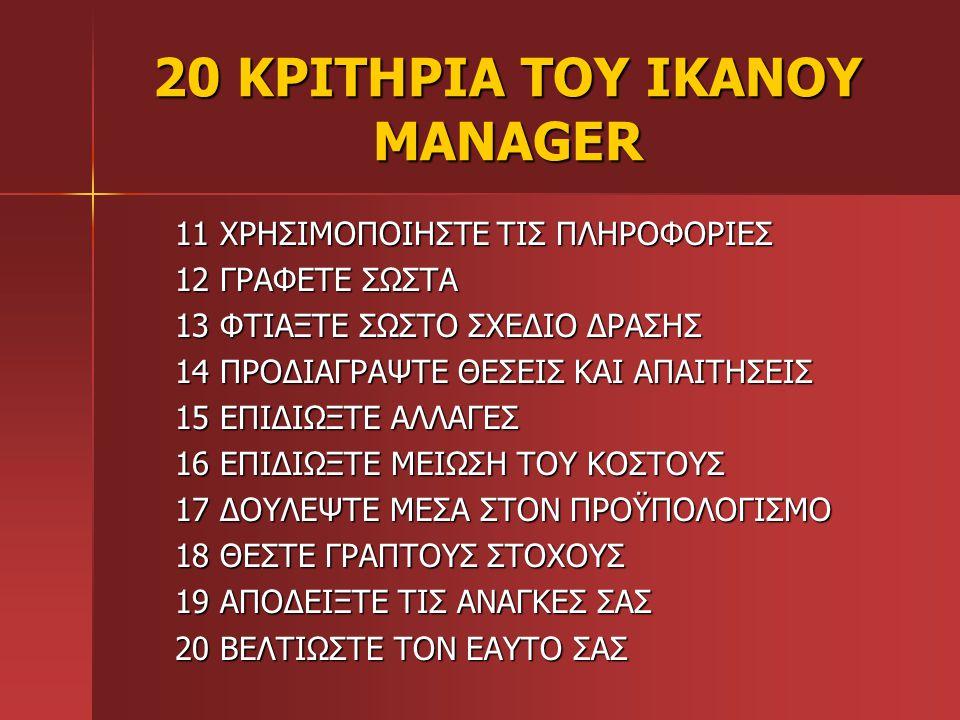 20 ΚΡΙΤΗΡΙΑ / ΕΝΕΡΓΕΙΕΣ ΤΟΥ ΣΩΣΤΟΥ MANAGER Τα 10 από τα 20 κριτήρια είναι Τα 10 από τα 20 κριτήρια είναι ή ή χρησιμοποιούν επικοινωνία χρησιμοποιούν επικοινωνία