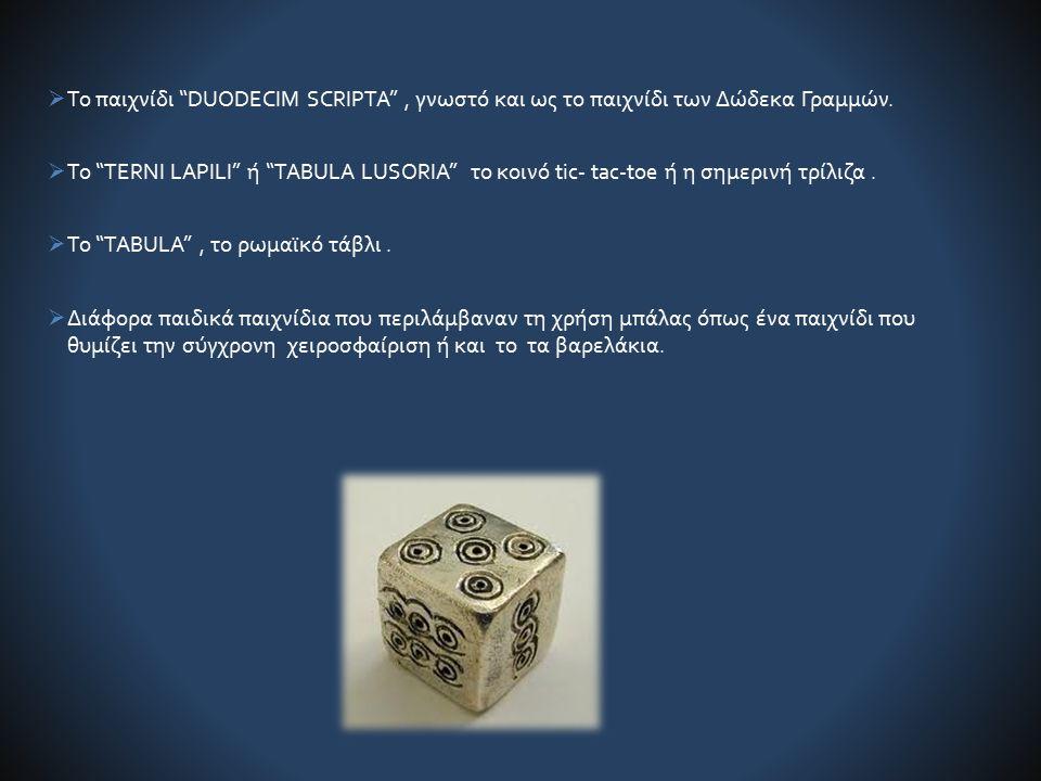 """ Το παιχνίδι """"DUODECIM SCRIPTA"""", γνωστό και ως το παιχνίδι των Δώδεκα Γραμμών.  Το """"TERNI LAPILI"""" ή """"TABULA LUSORIA"""" το κοινό tic- tac-toe ή η σημερ"""