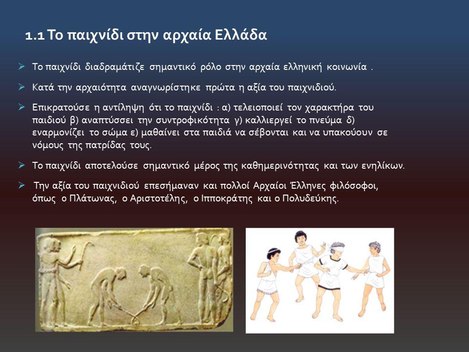  Το παιχνίδι διαδραμάτιζε σημαντικό ρόλο στην αρχαία ελληνική κοινωνία.  Κατά την αρχαιότητα αναγνωρίστηκε πρώτα η αξία του παιχνιδιού.  Επικρατούσ
