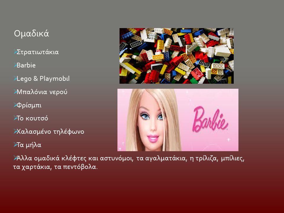  Στρατιωτάκια  Barbie  Lego & Playmobιl  Μπαλόνια νερού  Φρίσμπι  Το κουτσό  Χαλασμένο τηλέφωνο  Τα μήλα  Άλλα ομαδικά κλέφτες και αστυνόμοι,